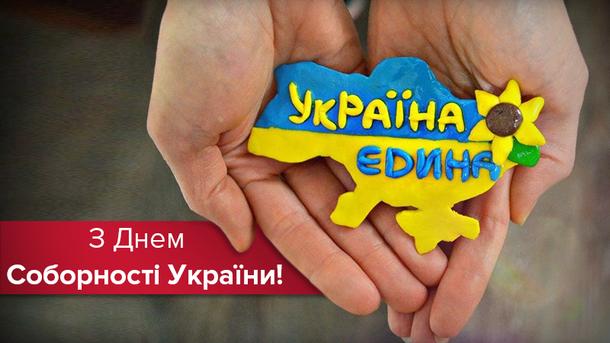 День Соборности Украины: от начала до сегодня – без этого не было бы украинцев