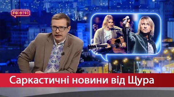Саркастичні новини від Щура: Український Курт Кобейн. Біблійна історія: ідіть будуйте школу
