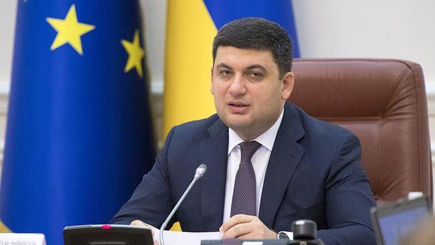 Гройсман: За3-4 роки Україна може забезпечити себе власним газом