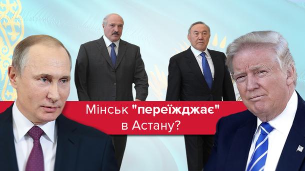 Минск меняет прописку: о перспективах и сценарии переноса переговоров относительно Донбасса
