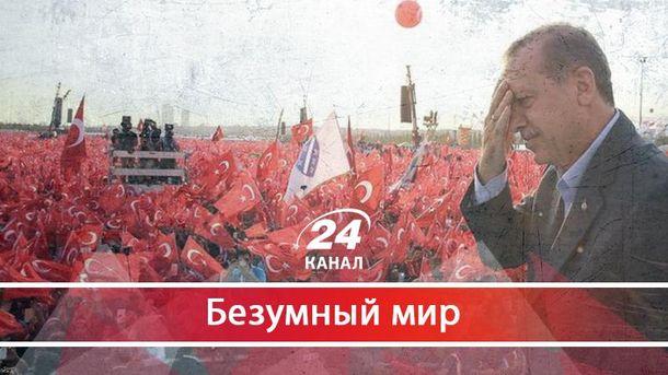 К чему может привести самоувереность турецких властей