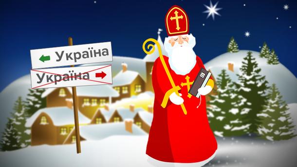Чому Святий Миколай залишив Україну?