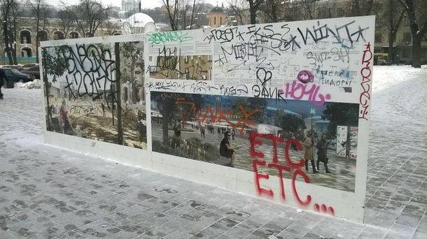 Неизвестные хулиганы испортили одну из центральных площадей Киева: возмутительные фото