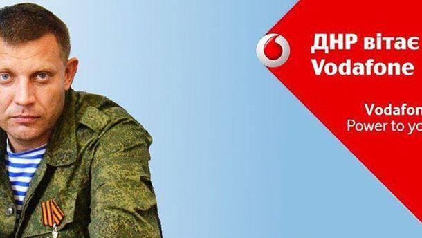 Криза з мобільним зв'язком на Донбасі: у Vodafone відзначилися гучною заявою