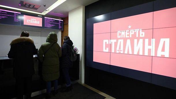 Вмосковском кинозале показали запрещённый фильм «Смерть Сталина»