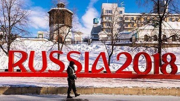 Украинских журналистов не пустили на ЧМ-2018 в Россию