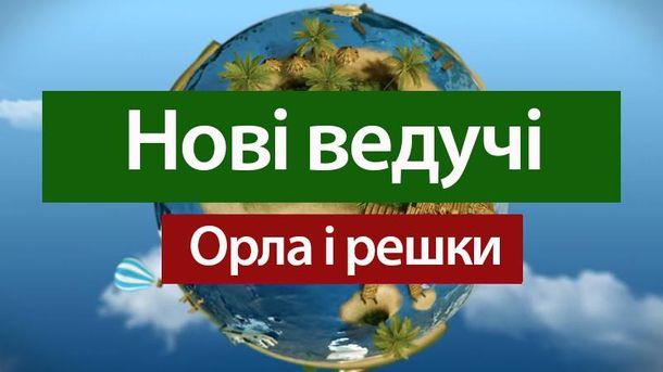 Гендиректор «Пятницы!» назвал имена новых ведущих «Орла иРешки»
