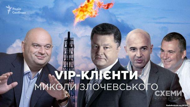 НАБУ расследует очередное дело относительно Минэкологии времен Злочевского