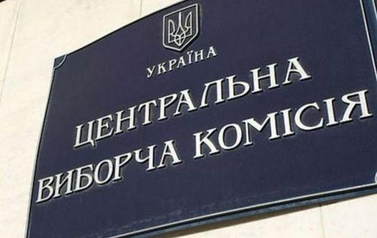 Президент щеневносив кандидатури нового складу ЦВК вРаду— Парубій