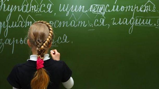 Українці звернулися до Порошенка щодо заборони російської мови у школах