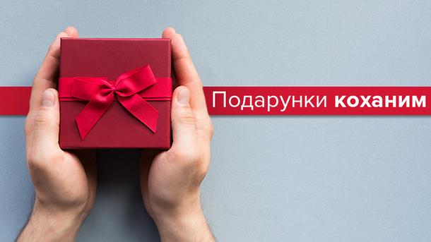 Секс і солодощі: які подарунки на День святого Валентина обирають українці