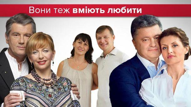 Історії кохання українських політиків: все як у людей?