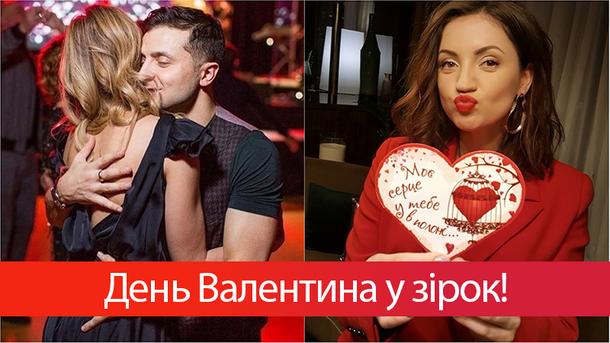 День Валентина в українських зірок