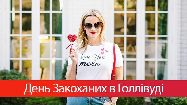 Как мировые знаменитости отмечают День Валентина
