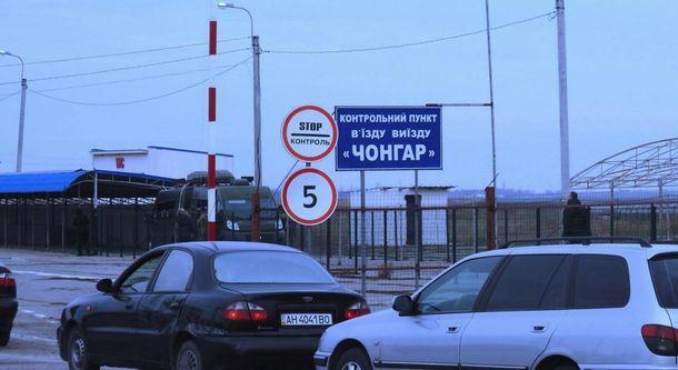 ГПСУ: РФубирает свои блокпосты наадмингранице сКрымом