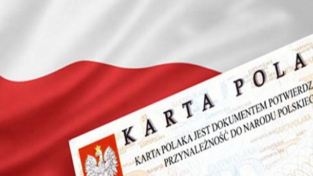 Польща посилила тиск на українців: людям не дають карту поляка через відповіді про УПА