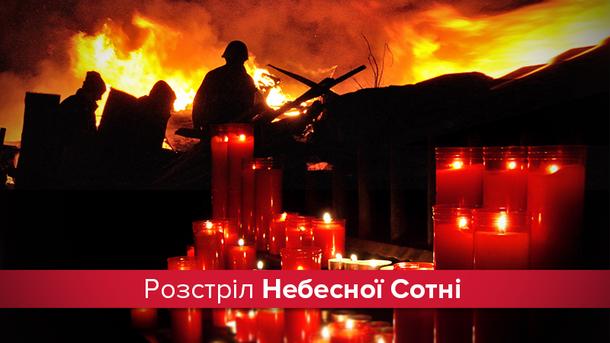 Розстріл Небесної Сотні: жахливі факти, які не маємо права забути
