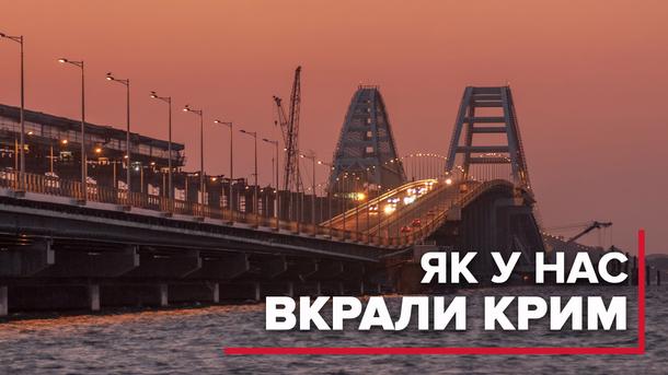Как Россия аннексировала Крым: ретроспектива растерянности и измены