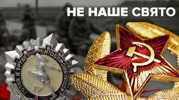 23 лютого: 100 років прихованої ганьби Радянського Союзу