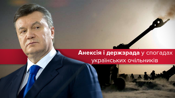 Дело Януковича: что рассказали в суде об оккупации Крыма и начале военных действий на Донбассе