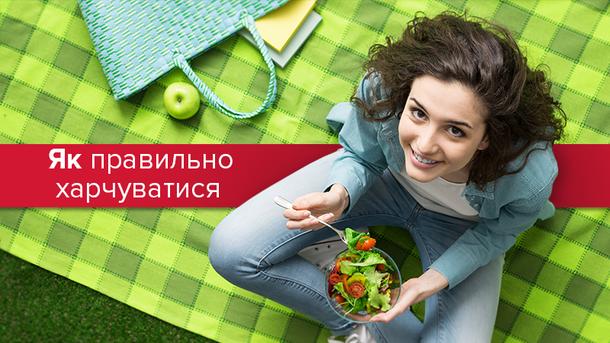 Правильне харчування: меню на кожен день для вашого здоров'я
