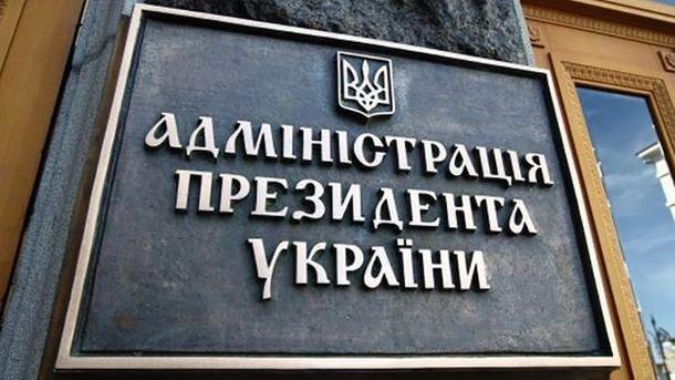 Адміністрація Президента допомагала уникнути люстрації
