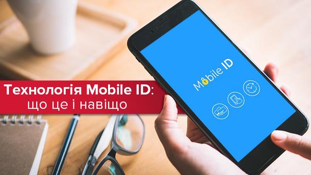 Єдиний пароль: як користуватися Mobile ID та на що він здатен
