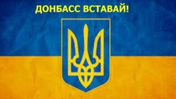 Россия вас кинула, – в оккупированном Луганске расклеивали проукраинские открытки