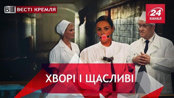 Вєсті Кремля. Правда вдарила по рупору Кремля.