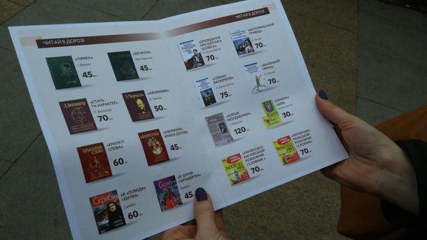 Впоїздах Укрзалізниці продаватимуть книги