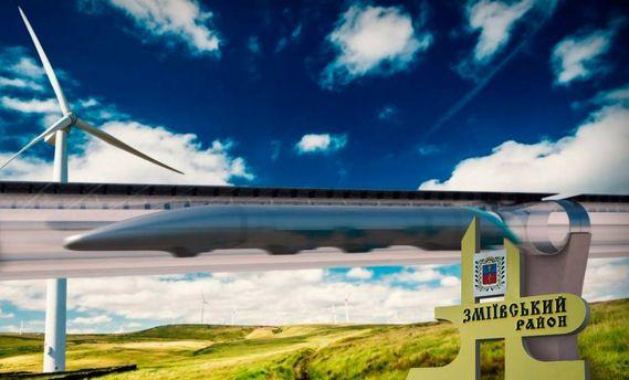 Скільки коштуватиме квиток на Hyperloop в Україні і чи потрібно це українцям