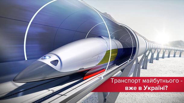 Hyperloop в Украине: как мы продолжим традиции Илона Маска