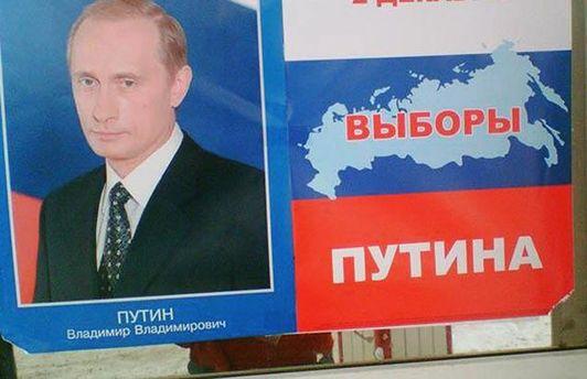Вибори президента Росії-2018: кримчани отримують погрози за неявку