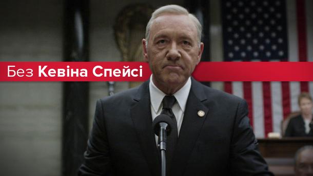 Netflix обнародовал тизер к заключительному сезону «Карточного домика» без Кевина Спейси