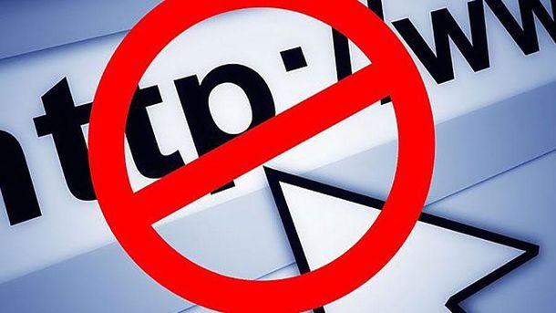 В Україні можуть заборонити низку сайтів