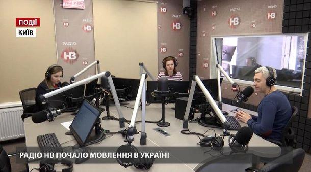 Радио НВ начало вещание в Украине