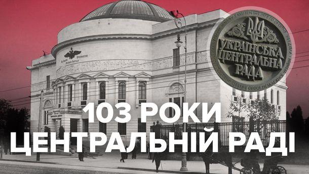 101 рік Центральній Раді: перша незалежність України