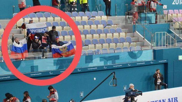 Росіяни вдалися до провокації з прапором під час Паралімпіади-2018: фото