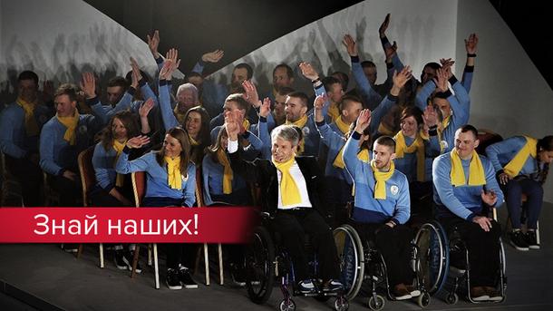 Параліміпада-2018: усі медалі України