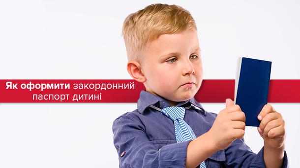 Як оформити біометричний паспорт дитині в Україні: нюанси і відмінності