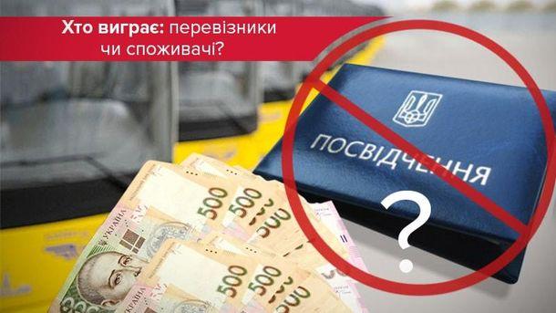 Монетизація пільг на проїзд: чи запрацює на практиці?