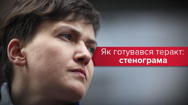 Переговори Савченко про підготовку держперевороту: стенограма