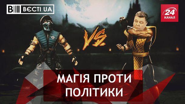Вєсті.UA. Саб-Зіро проти Порошенка. Допомога друзів високопосадовців