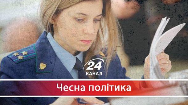 Чому Наталія Поклонська досі громадянка України
