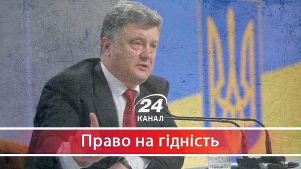 Чому Порошенко боїться створення антикорсуду в Україні