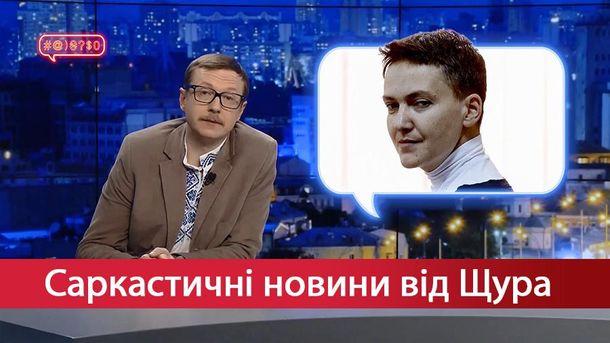 Надежда Савченко объявила голодовку. Прокуратура требует ееареста
