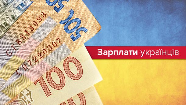 Держстат: Реальна зарплата українців за рік зросла на10%