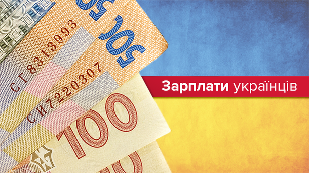 В Україні зросла середня заробітна плата