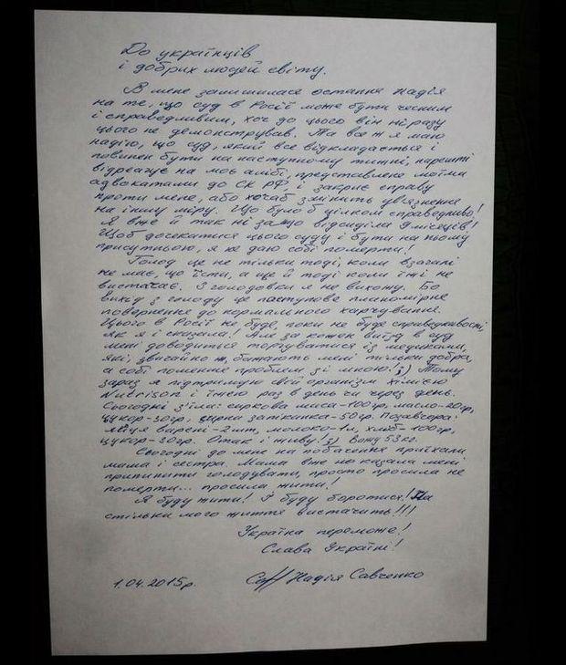 Звернення Савченко