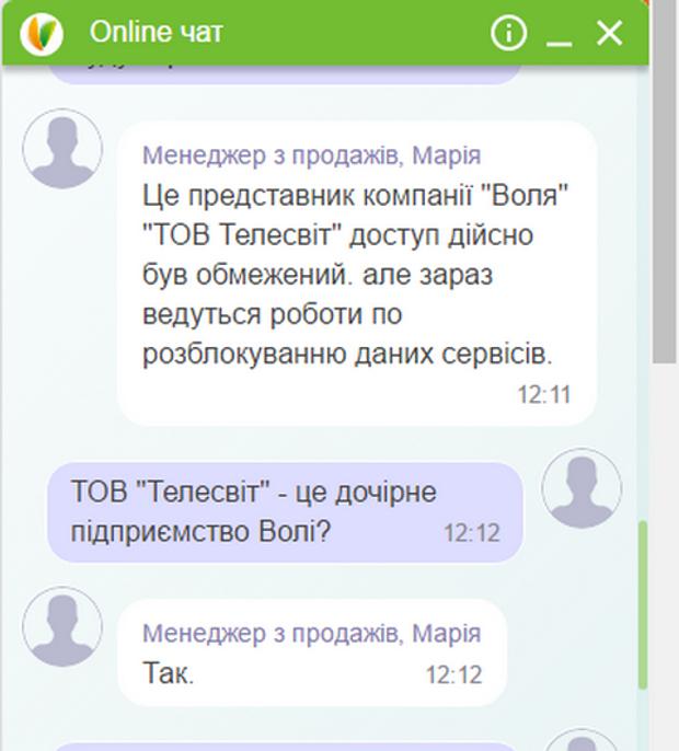 Воля, Крим, інтернет, ВК, Одноклассники
